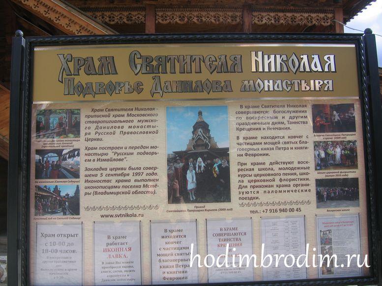 izmailovsky_kreml_032