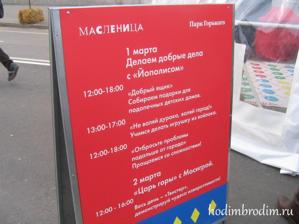 programma_maslennitsy_1